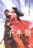 The Legend of Evil Lake (Korean Movie DVD)