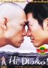 Hi, Dharma 1 : Showdown in Seoul (Korean movie DVD)