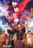 Guts of man (Chinese TV Drama DVD)