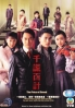 The Price of Greed (Chinese TV Drama DVD)