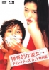 My Sassy Girl (Korean Movie DVD)(Japanese Sub Available)