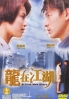 A true mob story (Chinese movie DVD)