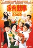 All's Well End's Well 2009 (Chinese movie DVD)