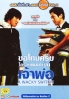 A Wacky Switch (Korean Movie DVD)