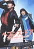 Heaven's Door (Japanese Movie DVD)