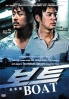 Boat (Korean Movie DVD)