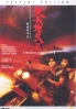 A moment of Romance 2 (Chinese Movie DVD)