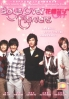 Boys over flowers (All Region DVD)(Korean TV Drama)