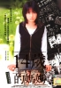 14-year-old Mother (Japanse TV Drama DVD)
