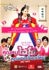 A Tale Of A Naughty Grand Daughter In Law (All Region DVD)(Korean Movie)