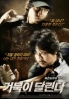 Running Turtle (Korean Movie DVD)