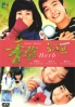Herb (Korean Movie DVD)