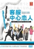Call Centers Lovers (Japanese TV Series DVD)