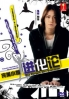 Perfect Girl Evolution (All Region DVD)(Japanese TV Drama)