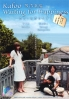 Kafoo - Waiting for happiness (Japanese Movie DVD)