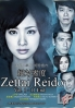 Zettai Reido (Season 1)(All Region DVD)(Japanese TV Drama)