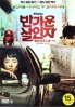 Happy Killers (Korean Movie DVD)