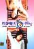Sex of magic (All Region)(Korean Movie DVD)