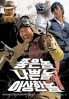 The Good, The Bad, The Weird (Korean movie DVD)
