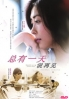 Goodbye Someday (All Region)(Japanese Movie)