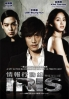 IRIS - The movie (Korean TV Drama)