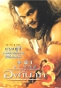 Ong-Bak 3 (Thai Movie DVD)