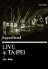 SuperBand - Live in Taipei 2010 (DVD)