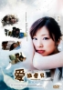 Touch of Love  (All Region)(Japanese Movie)