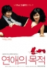 Rules of dating (Region 3)(2DVD)(Korean Version)