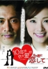 I'll Still Love You In 10 Years (All Region)(Japanese TV Drama)