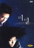 Secret Tears (Region 3 DVD)(Korean Movie)