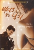 Rewind (All Region DVD)(Korean Movie DVD)