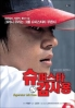 Super Star Gam Sa Yong (Region 3)(2-DVD Set)(Korean Version