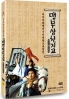 Father and Son : The Story of Mencius  (Region 3 DVD)(Korean Version)