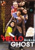 Hello Ghost (All Region DVD)(Korean Movie)
