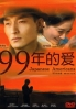 99-nen no Ai - Japanese Americans (All Region DVD)(Japanese TV Drama)