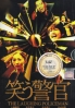 The Laughing Policeman (All Region DVD)(Japanese Movie)
