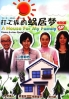 A house for my family (Special)(Japanese TV Drama)