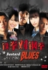 Rokudenashi Blues (All Region DVD)(Japanese TV Drama)