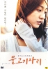 Pisces (All Region DVD)(Korean Movie)