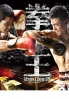Gloves Come Off (All Region DVD)(Chinese TV Drama)