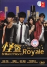 Brilliant Thieves Royale (All Region DVD)(Japanese TV Drama)