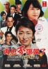 Never Kidnap Again (All Region DVD) (Japanese Movie)