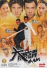 6 am (Chinese Movie DVD)