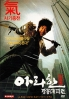 Arahan (Korean Movie DVD)