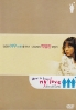 How to keep my love (Korean Movie DVD)(Thai Version)