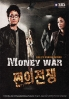 Money war (REgion 1)(Korean TV Drama)(US Version)
