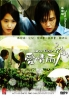 Love Rain (All Region DVD)(Korean TV Drama)