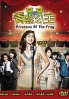 Princess of The Frog (All Region DVD)(Japanese TV Drama)