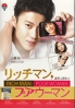 Rich Man, Poor Woman (All Region DVD)(Japanese TV Drama)
